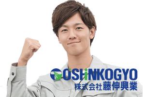 神奈川県川崎市幸区 株式会社藤伸興業