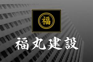 神奈川県川崎市川崎区 株式会社福丸建設