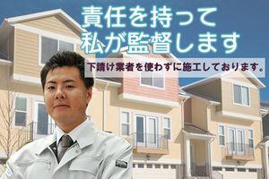 神奈川県川崎市宮前区鷺沼 マサキホーム株式会社