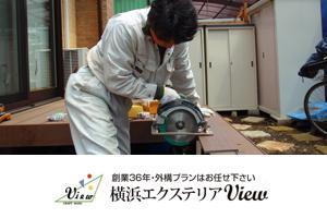 神奈川県横浜市西区 横浜エクステリアVIEW 株式会社港重工