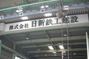 神奈川県川崎市多摩区 株式会社日新鉄工建設