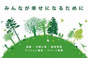 神奈川県横浜市神奈川区 井原造園株式会社