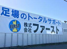 神奈川県相模原市南区 株式会社 ファースト
