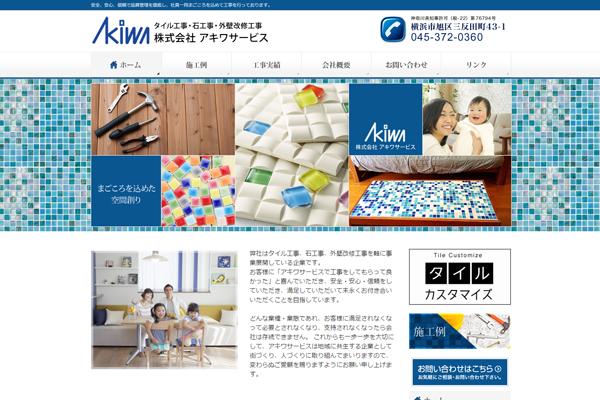 株式会社 アキワサービス