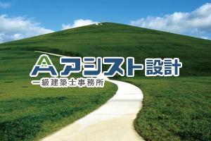 鹿児島県薩摩川内 株式会社アシスト設計