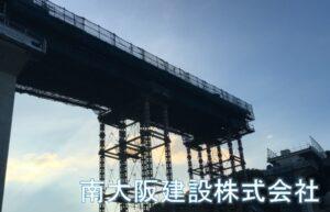 南大阪建設株式会社