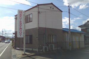 香川県丸亀市 有限会社エナジートラストカンパニー