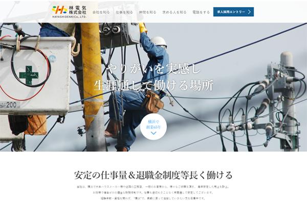 横浜 林電気 株式会社