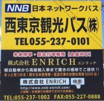 西東京観光バス株式会社 旅客運行管理者募集