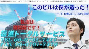 福進トータルサービス 大阪市中央区