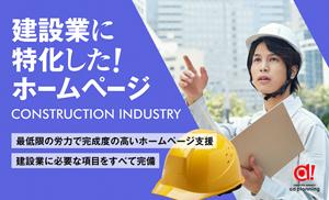 建設業に特化したホームページ制作・求人強化