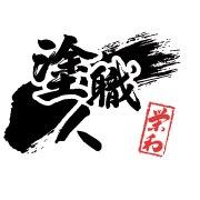(有)ペイントショップ栄和 塗装職人 静岡県富士宮市 山梨県甲府市