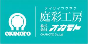 株式会社 オカモト 北海道旭川市