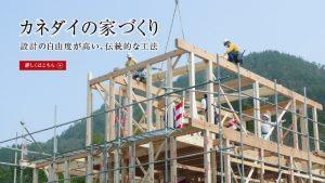 株式会社カネダイ 新築・リフォーム工事の現場監督です。岐阜県加茂郡白川町
