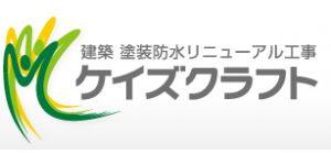 有限会社ケイズクラフト 東京都武蔵村山市