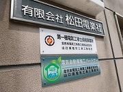 (有)松田電業社 山口県宇部市