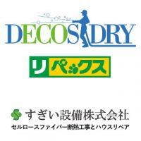 すぎい設備株式会社(リペックス横須賀)神奈川県横須賀市