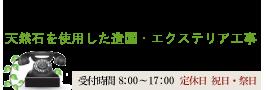 有限会社 鈴木造園 神奈川県横浜市磯子区