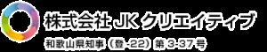 株式会社jkクリエイティブ 和歌山県和歌山市