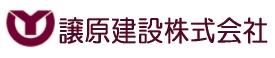 譲原建設株式会社 神奈川県小田原市