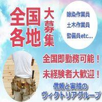 株式会社victoria 土木現場作業員 【長期可!月給40万可能!個室寮完備!】