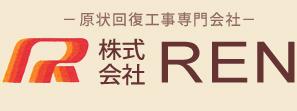 株式会社 REN 大阪狭山市西山台