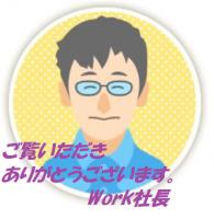 株式会社ワーク 東京都板橋区