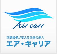 株式会社エア・キャリア  ダクトのスペシャリスト  横浜市鶴見区