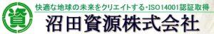 沼田資源株式会社 東京・群馬