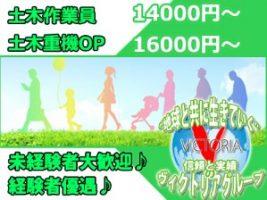 株式会社victoria 土木現場作業員 【長期勤務可!月給40万可能!個室寮完備!】