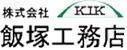 株式会社飯塚工務店 茨城県土浦市