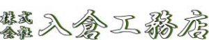 株式会社 入倉工務店 エレベーター 据付及び修理工事 埼玉県川越市