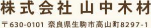 株式会社山中木材 新築・リフォームの現場管理 奈良県生駒市