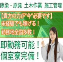株式会社victoria 高収入※土木作業員 【長期勤務可!月給50万可能!個室寮完備!】