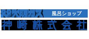 神崎株式会社 管工事業・機械設置業 大阪府箕面市