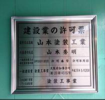 山本塗装工業 大阪市生野区