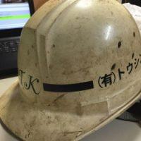 有限会社 トウシン工業 神奈川県相模原市南区