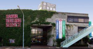 株式会社三和建設 兵庫県宝塚市