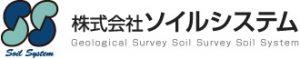株式会社 ソイルシステム 地質調査 埼玉県越谷市