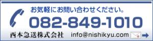 西本急送株式会社 重量とび募集!!広島市安佐南区