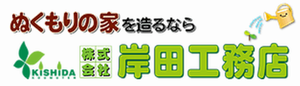 株式会社岸田工務店 設計士(自然素材のデザイン住宅)京都府宇治市