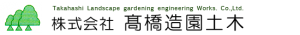 株式会社 高橋造園土木 造園工事・造園施工管理業務 奈良県香芝市