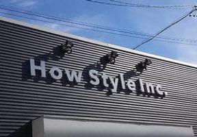 株式会社HowStyle 愛知県西春日井郡