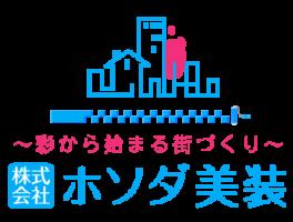 株式会社ホソダ美装 塗装をメインとする総合リノベーション 茨城県那珂市