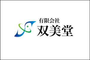 有限会社双美堂 内装工、設備工、大工、多能工 東京都江東区