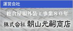 株式会社朝山元嗣商店 屋根外装工事 兵庫県尼崎市
