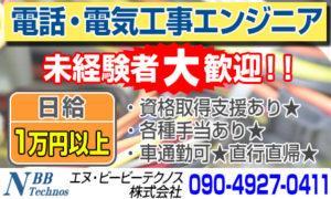 エヌ・ビービーテクノス株式会社「電話・電気工事エンジニア」千葉県流山市