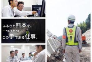 株式会社橋口組  建設事業 土木施工管理 熊本市南区