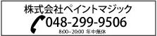 株式会社ペイントマジック 求む!塗装職人 埼玉県川口市