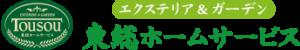 (有)東総ホームサービス ブロック・左官・タイル工事などを外構・エクステリア工事をしております。千葉県東金市